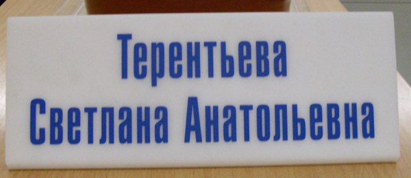 Таблички на дверь