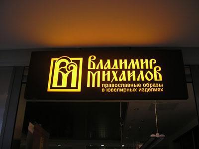Световые корода с фрезеровкой лицевой стороны - наружная реклама Владимир Михайлов