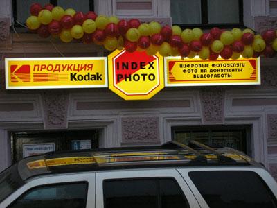 Световые короба - наружная световая реклама Kodak