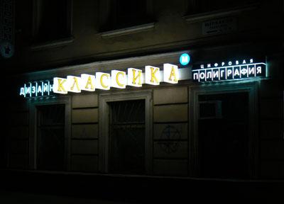 Световые короба с использованием накладных элементов - наружная реклама полиграфии Классика