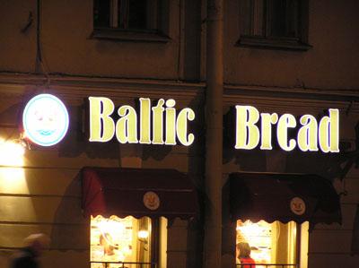 Объемные буквы Baltic Bread