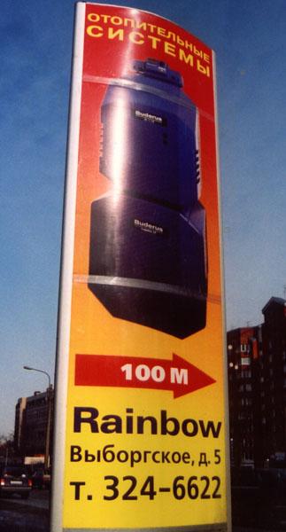 Отдельно стоящие конструкции, рекламные щиты